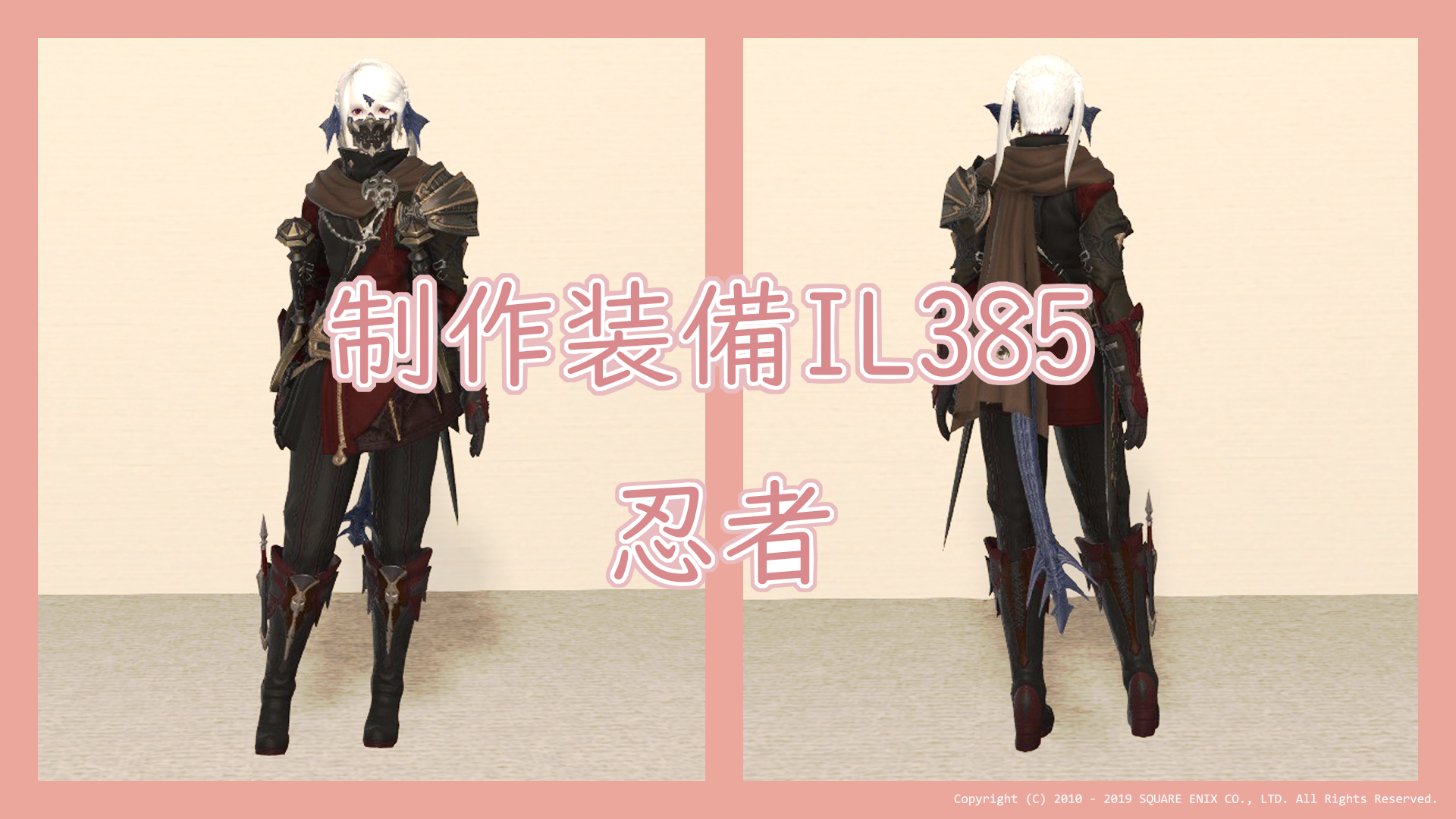 【FF14】制作で入手できるIL385装備【忍】