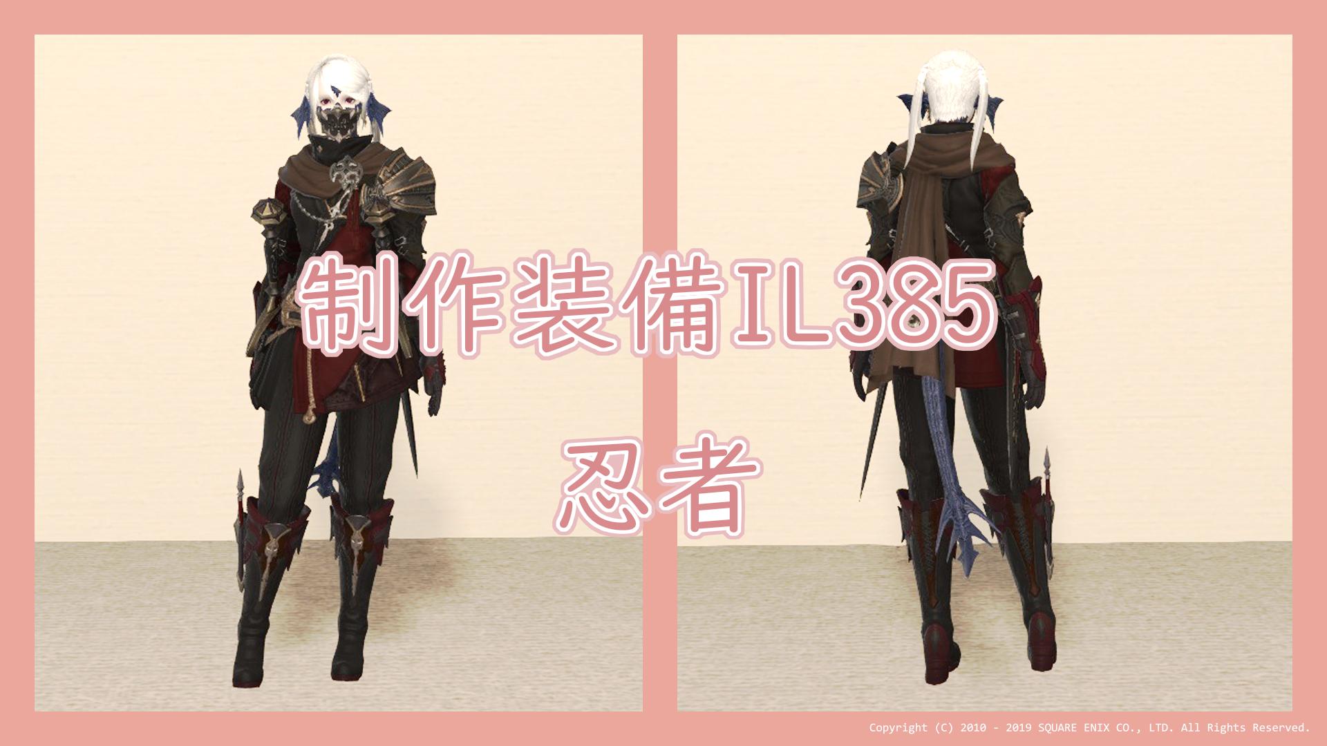 2019/08/385c-nin-smn