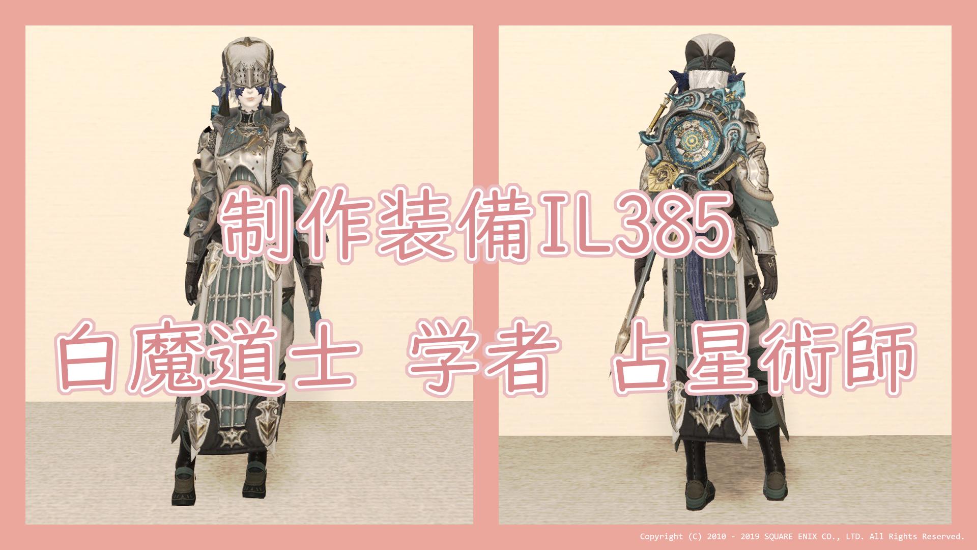 【FF14】制作で入手できるIL385装備【白学占】