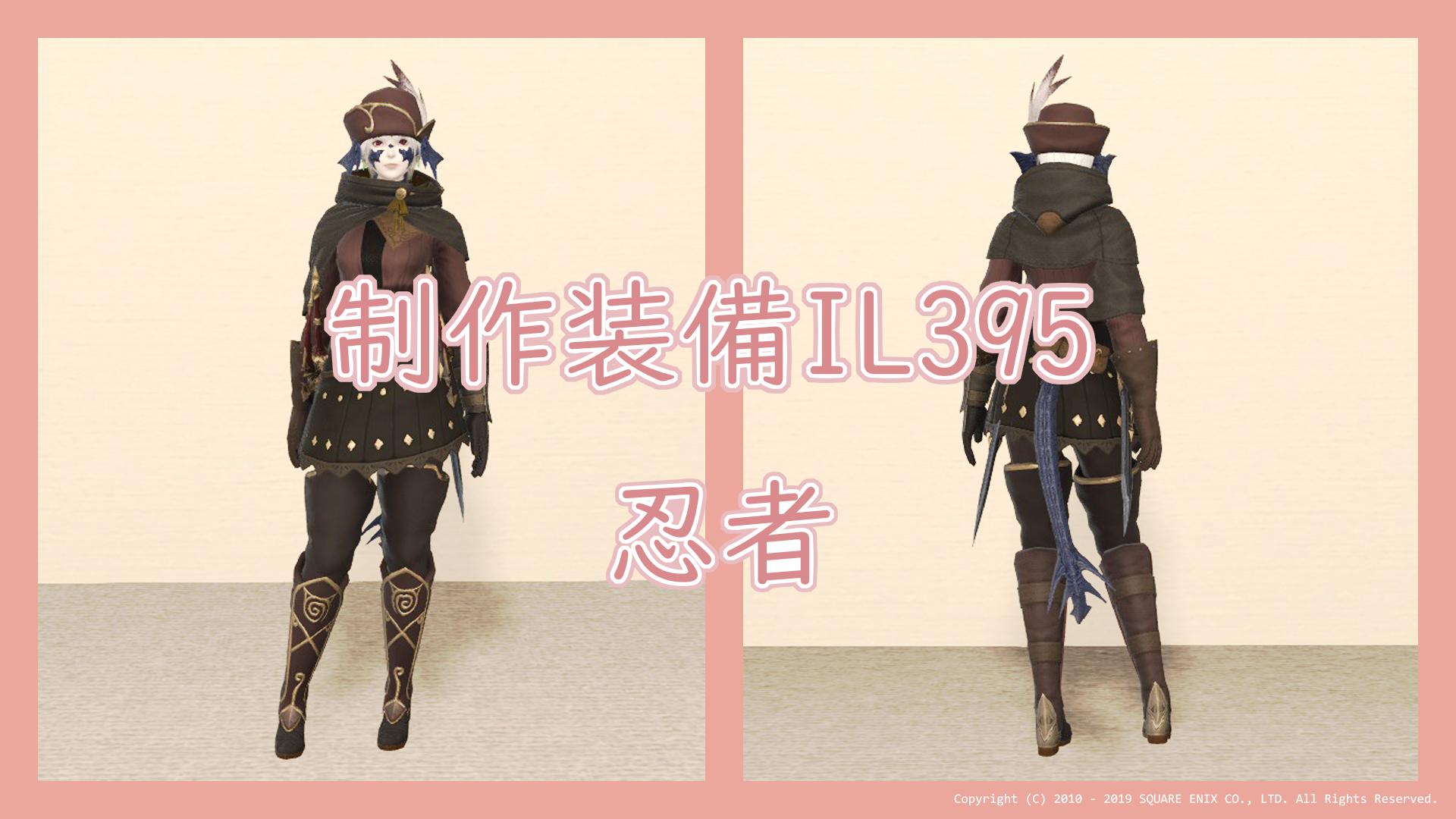 【FF14】制作で入手できるIL395装備【忍】