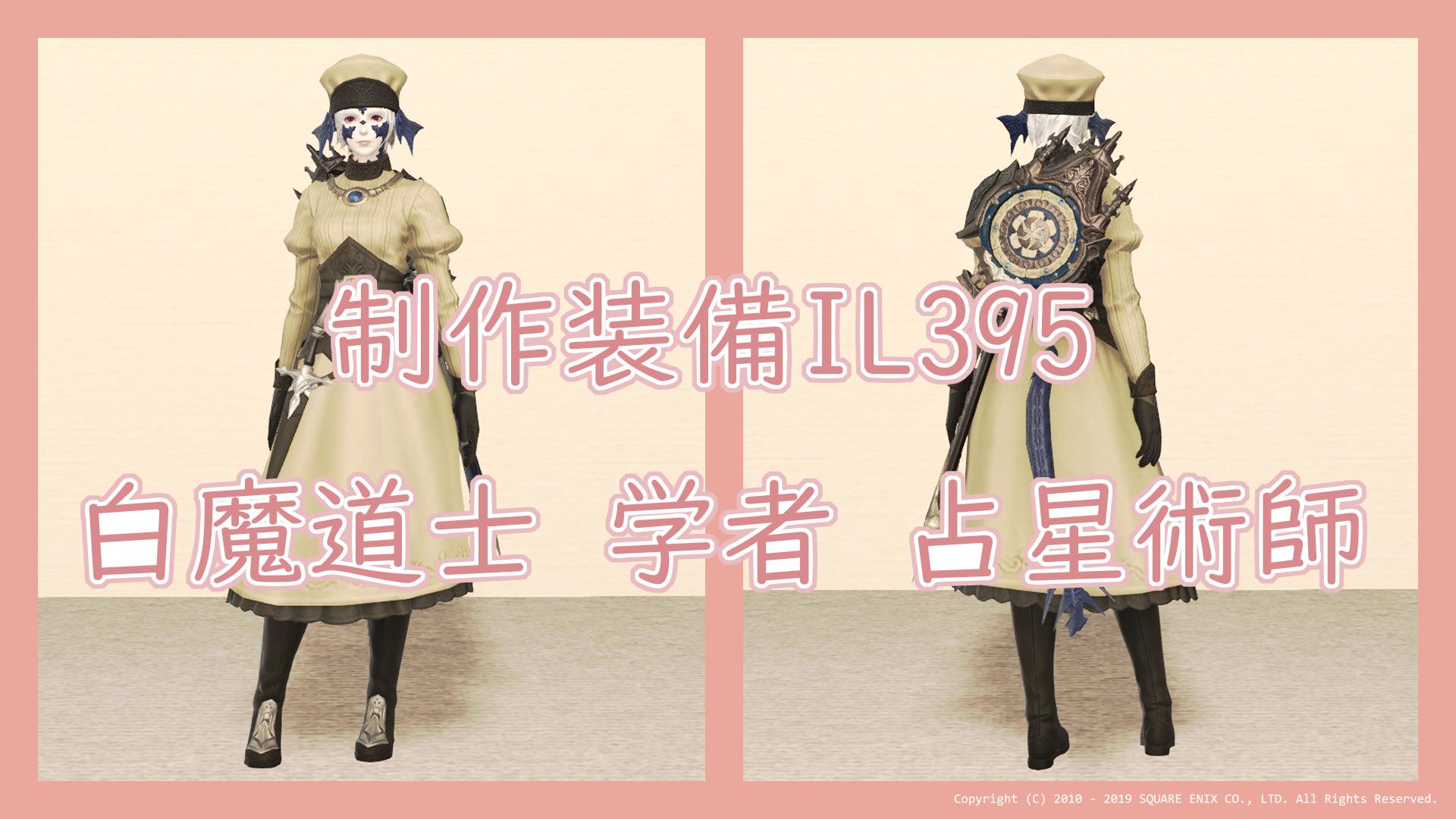 【FF14】制作で入手できるIL395装備【白学占】