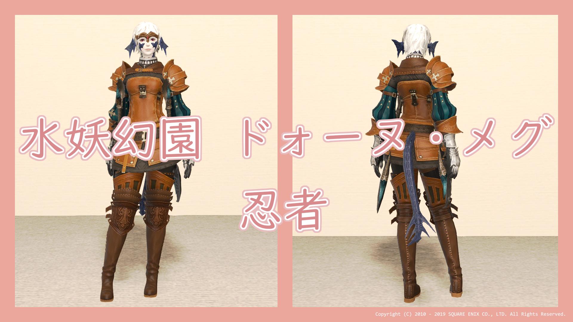 【FF14】水妖幻園ドォーヌ・メグ【忍】