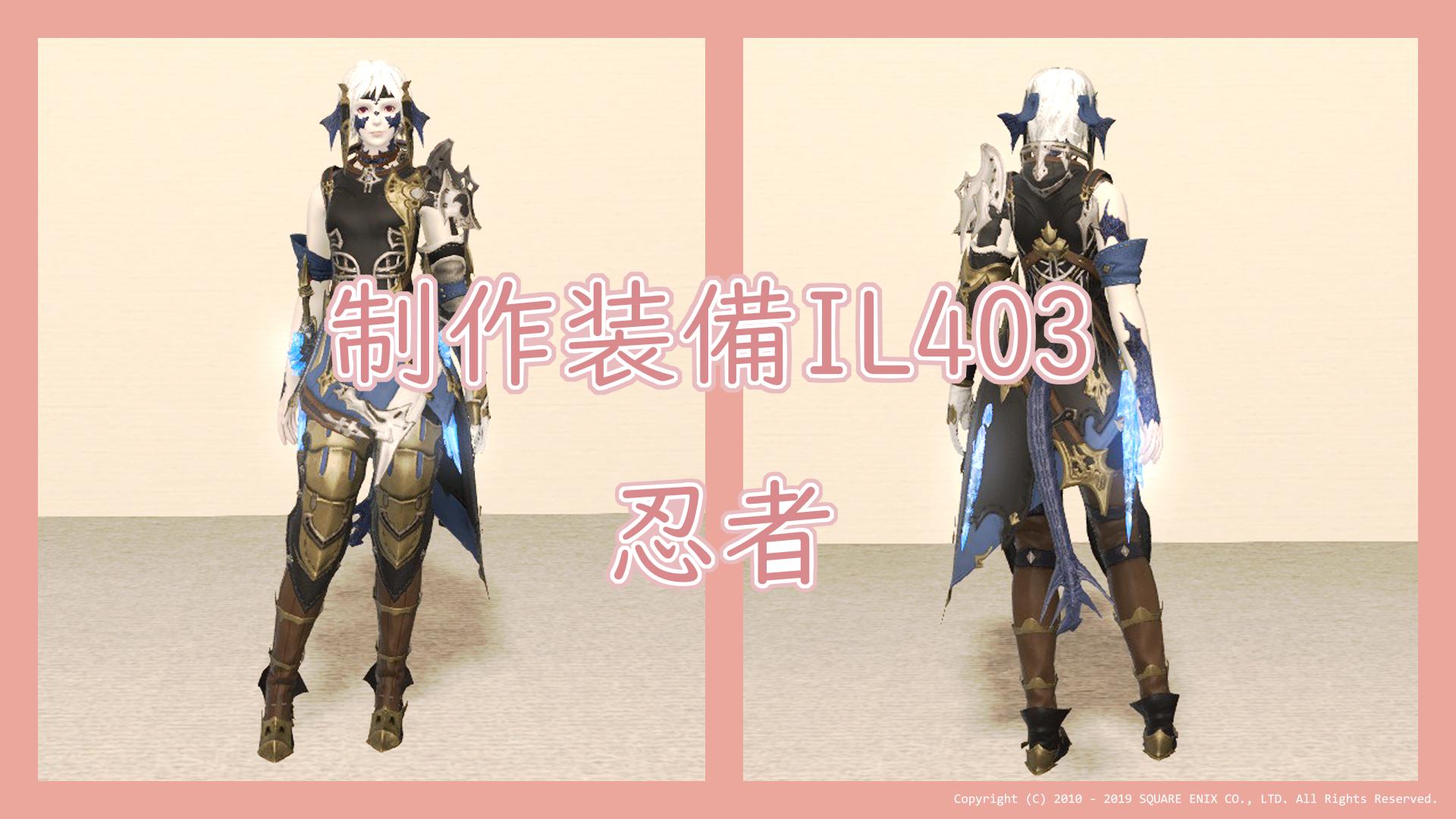 【FF14】制作で入手できるIL403装備【忍】