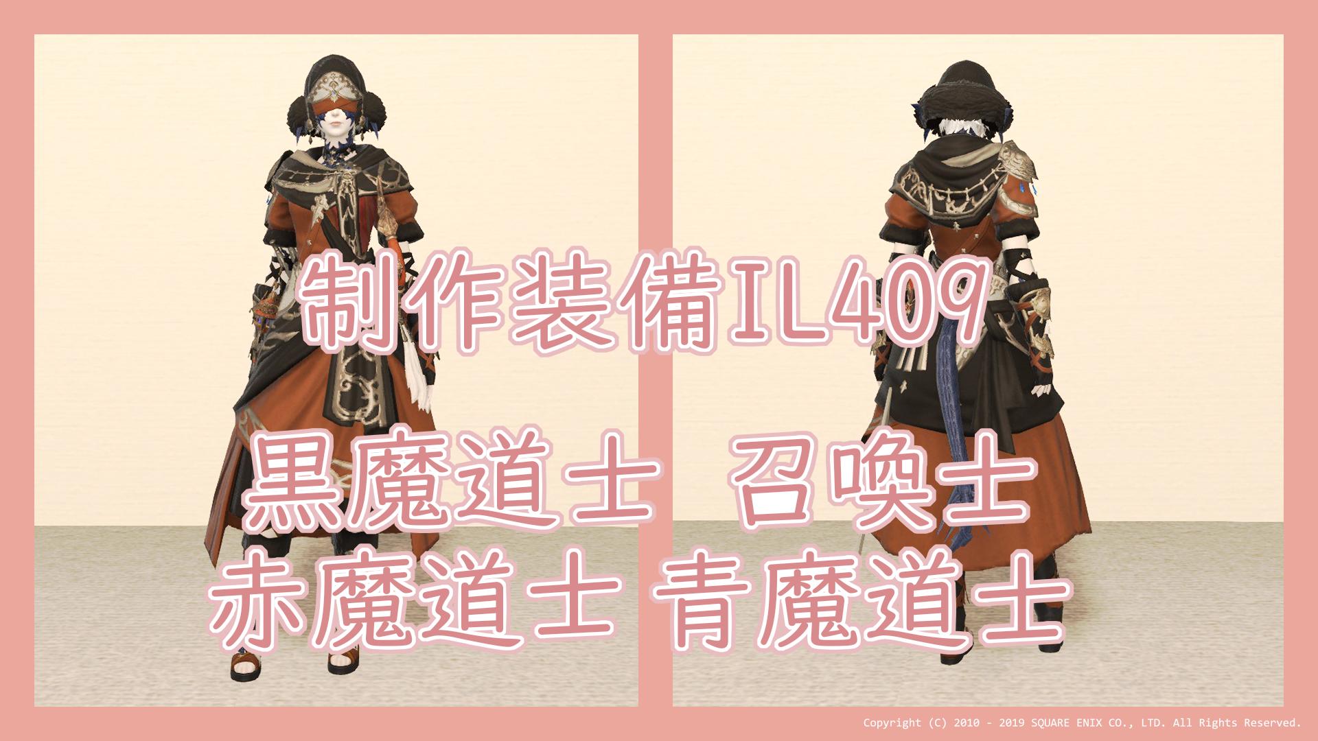【FF14】 制作装備IL409【黒召赤青】