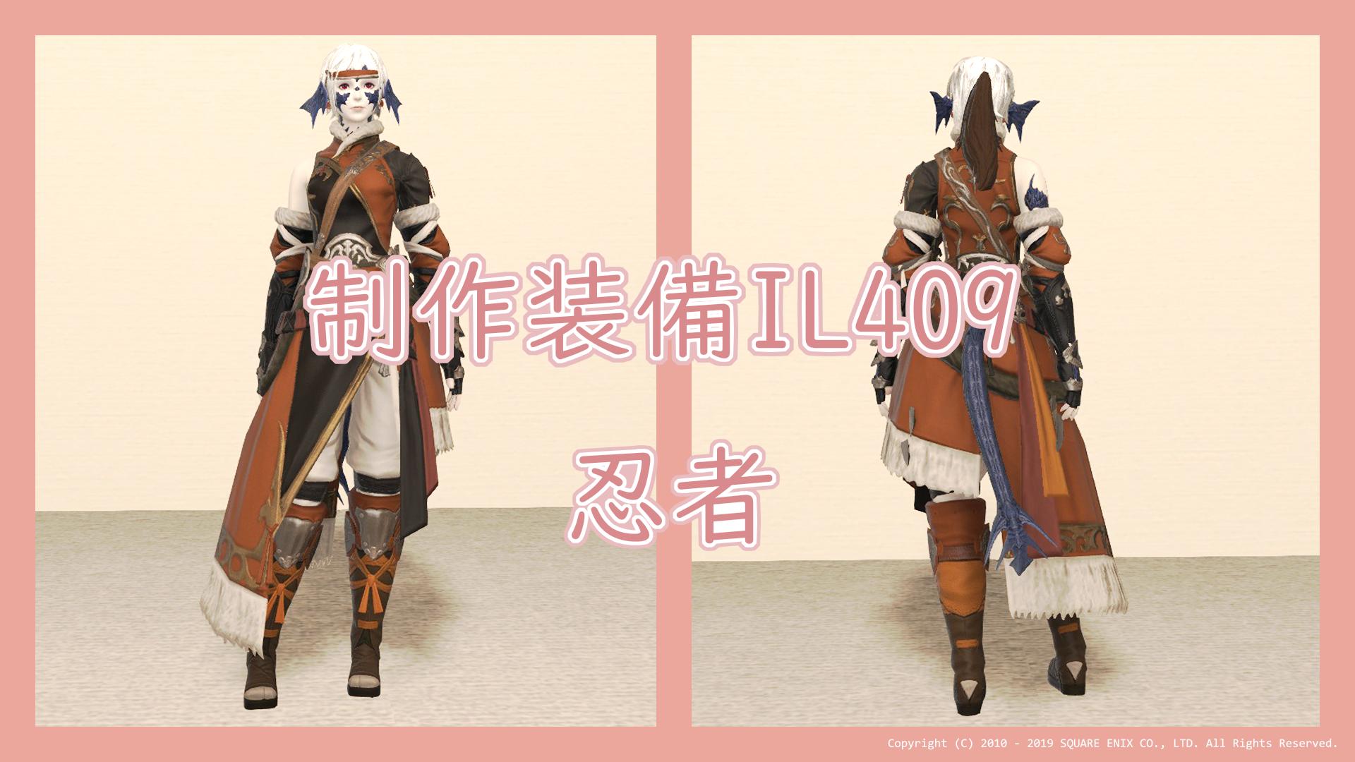 【FF14】 制作装備IL409【忍】