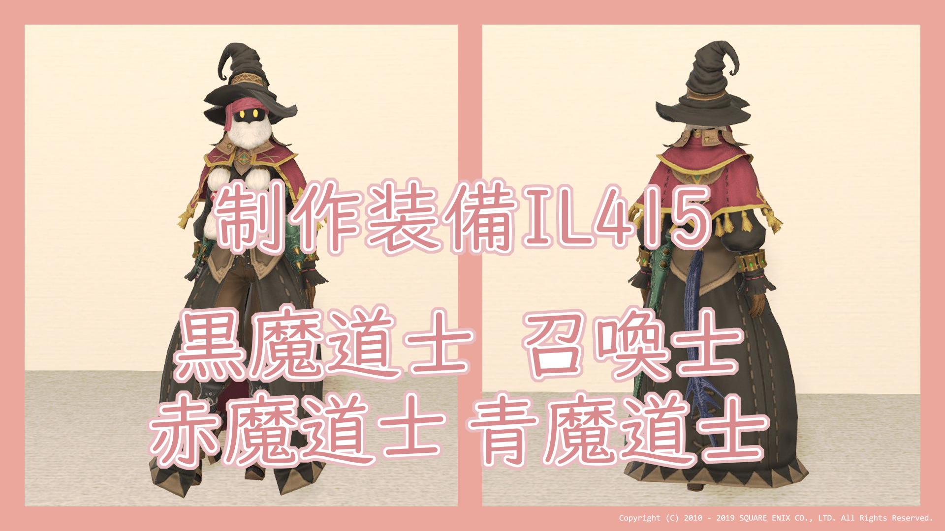 【FF14】制作で入手できるIL415装備【黒召赤青】