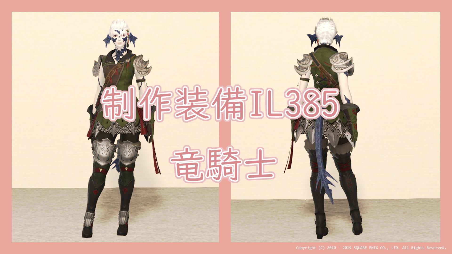 385c-drg-smn